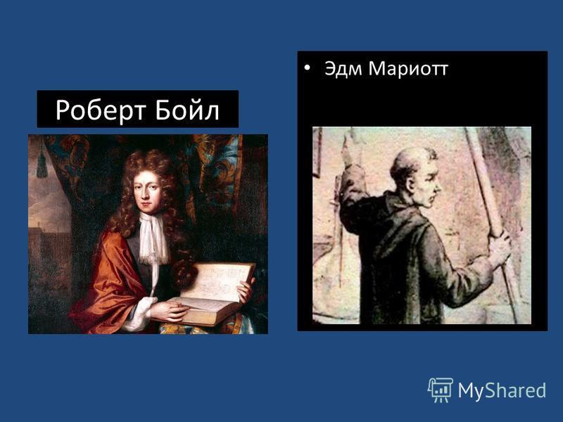 Роберт Бойл Эдм Мариотт