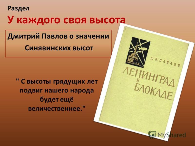 Раздел У каждой высоты были свои герои. Из истории вопроса сл. М. Матусовского муз. В.Баснера