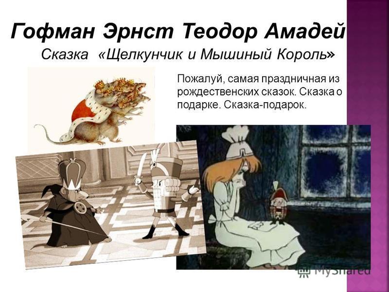 Сказка «Щелкунчик и Мышиный Король » Пожалуй, самая праздничная из рождественских сказок. Сказка о подарке. Сказка-подарок. Гофман Эрнст Теодор Амадей