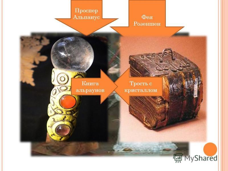 Проспер Альпанус Фея Розеншен Трость с кристаллом Книга альраунов