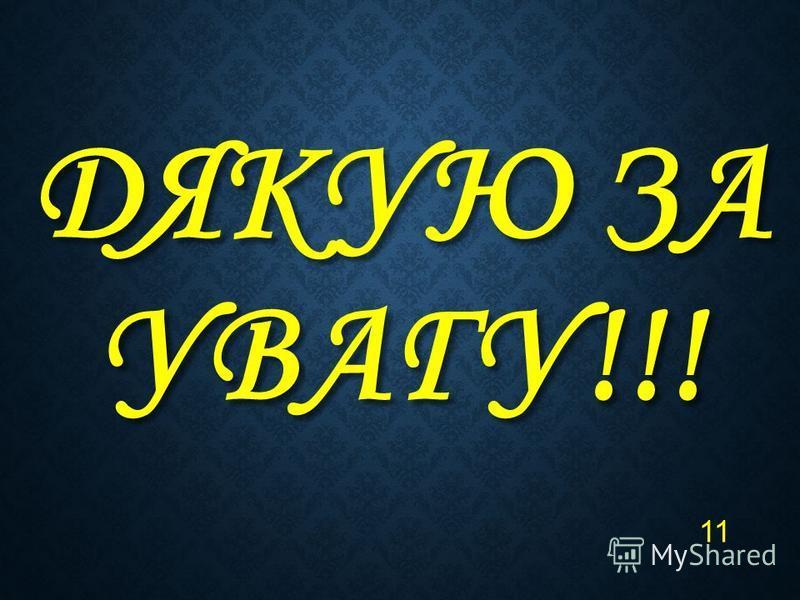 ДЯКУЮ ЗА УВАГУ!!! 11