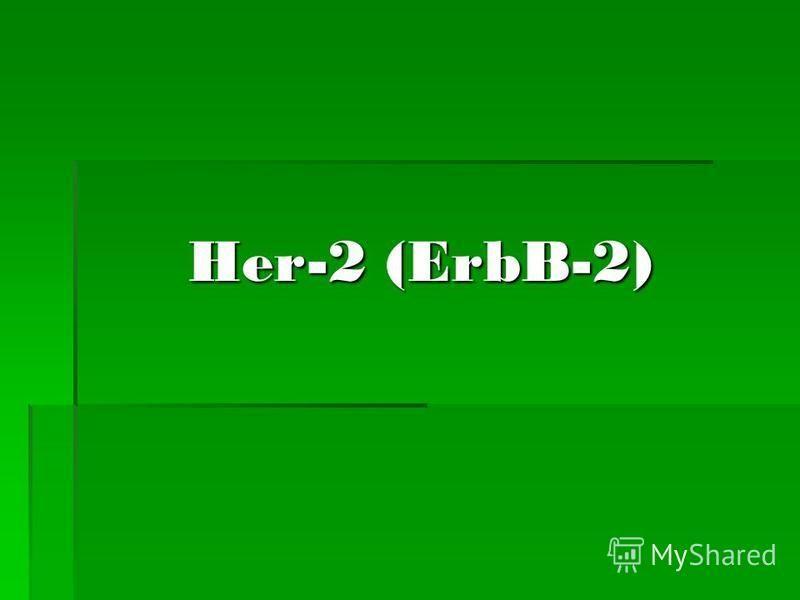 Her-2 (ErbB-2)