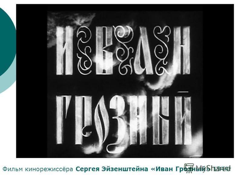 Фильм кинорежиссёра Сергея Эйзенштейна «Иван Грозный» 1944 г