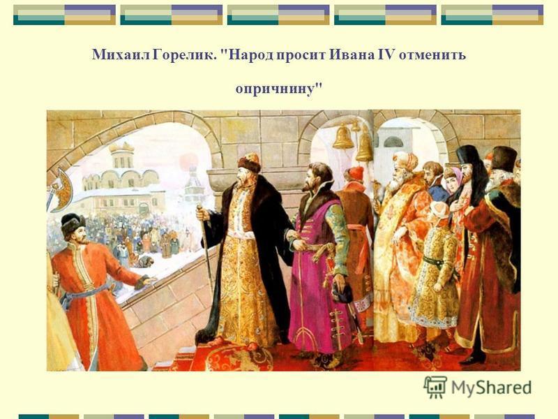 Михаил Горелик. Народ просит Ивана IV отменить опричнину