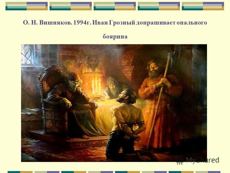О. Н. Вишняков. 1994 г. Иван Грозный допрашивает опального боярина