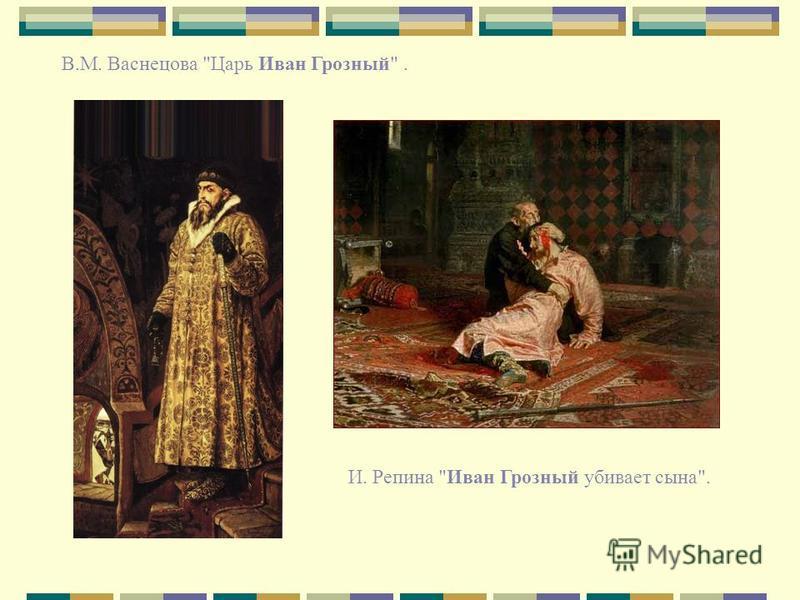 И. Репина Иван Грозный убивает сына. В.М. Васнецова Царь Иван Грозный.