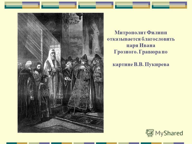 Митрополит Филипп отказывается благословить царя Ивана Грозного. Гравюра по картине В.В. Пукирева