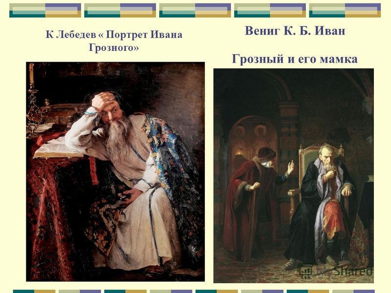 Вениг К. Б. Иван Грозный и его мамка К Лебедев « Портрет Ивана Грозного»
