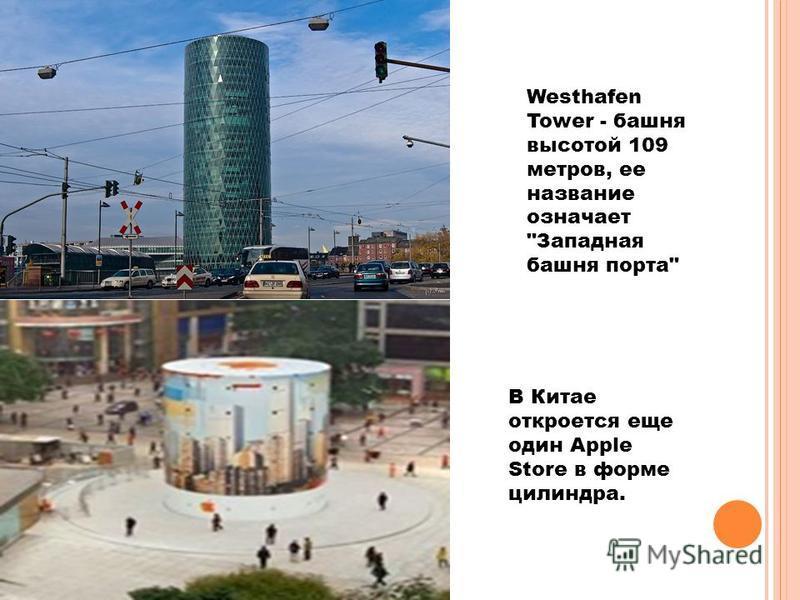 В Китае откроется еще один Apple Store в форме цилиндра. Westhafen Tower - башня высотой 109 метров, ее название означает Западная башня порта