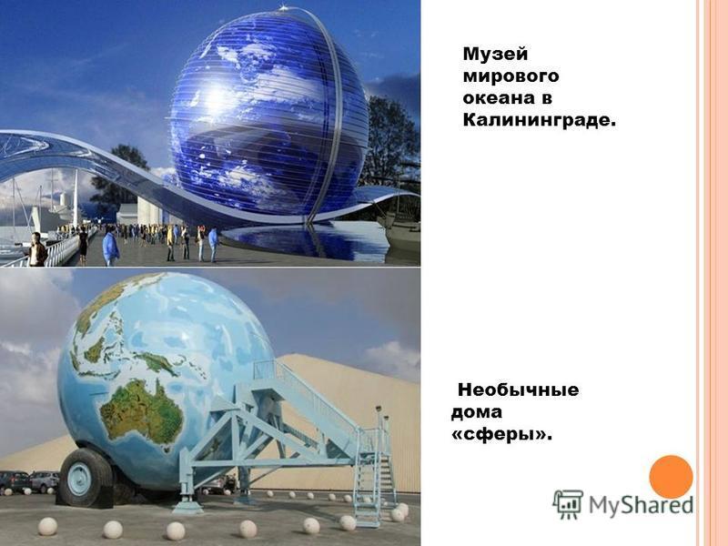 Необычные дома «сферы». Музей мирового океана в Калининграде.
