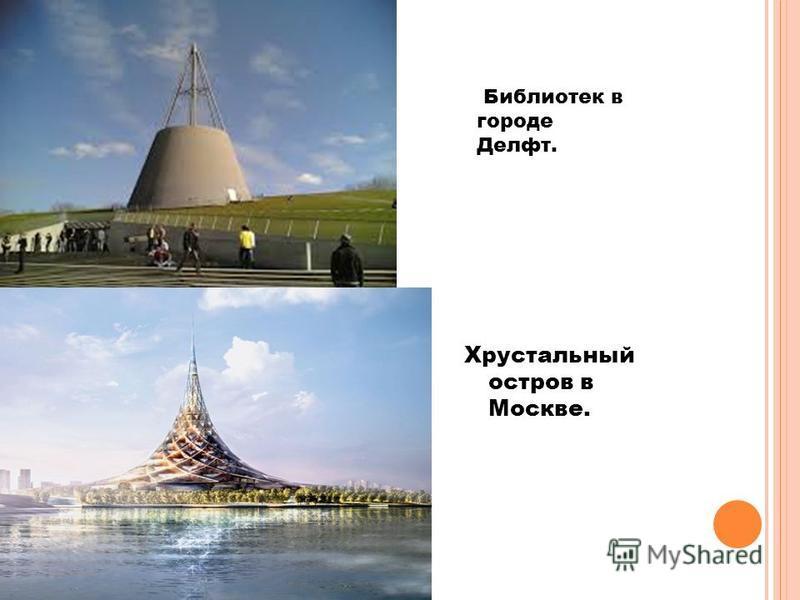 Хрустальный остров в Москве. Библиотек в городе Делфт.