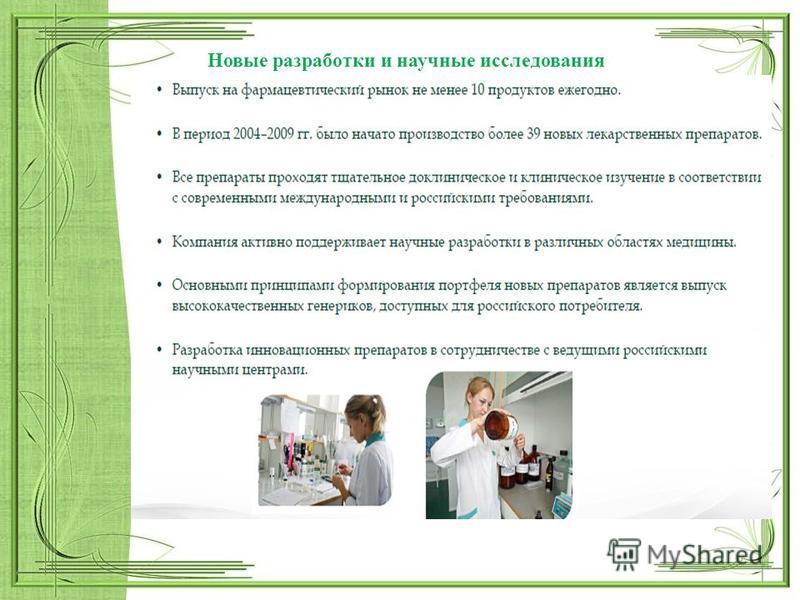 Новые разработки и научные исследования