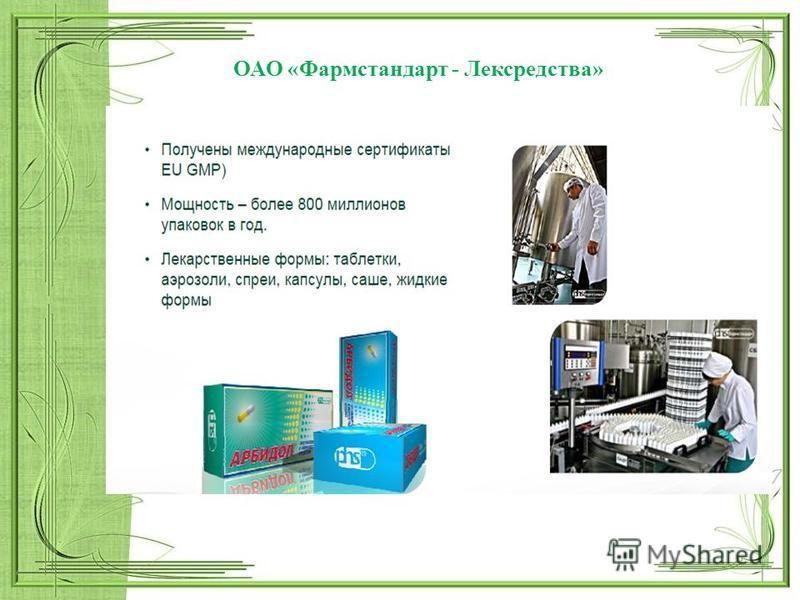ОАО «Фармстандарт - Лексредства»