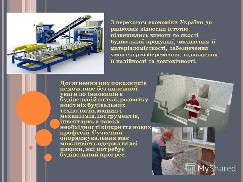 З переходом економіки України до ринкових відносин істотно підвищились вимоги до якості будівельної продукції, зменшення її матеріаломісткості, забезпечення умов енергозбереження, підвищення її надійності та довговічності. Досягнення цих показників н