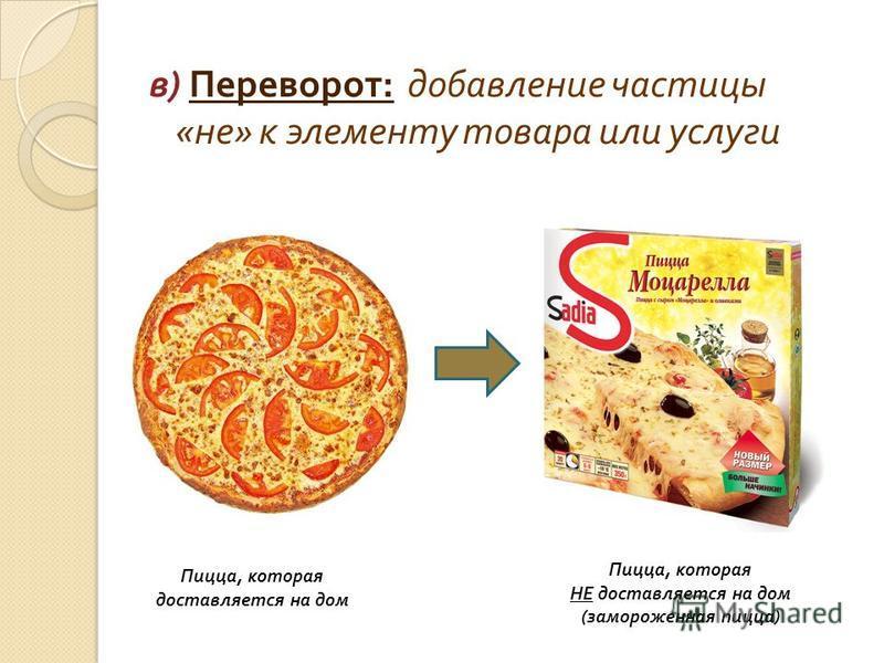 в ) Переворот : добавление частицы « не » к элементу товара или услуги Пицца, которая доставляется на дом Пицца, которая НЕ доставляется на дом (замороженная пицца)