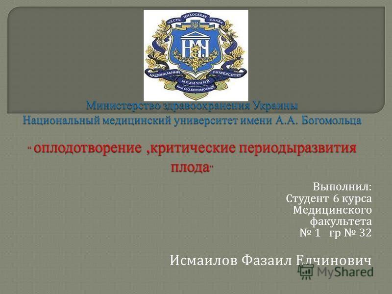 Выполнил : Студент 6 курса Медицинского факультета 1 гр 32 Исмаилов Фазаил Елчинович