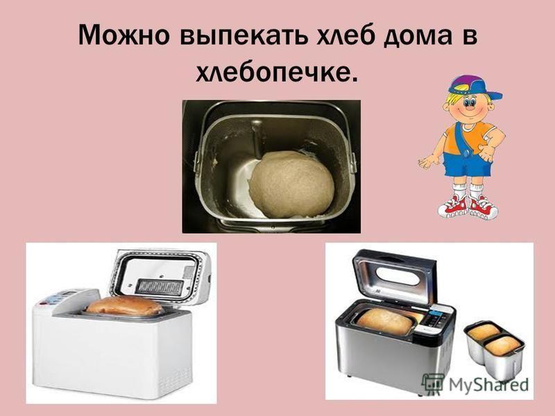 Можно выпекать хлеб дома в хлебопечке.
