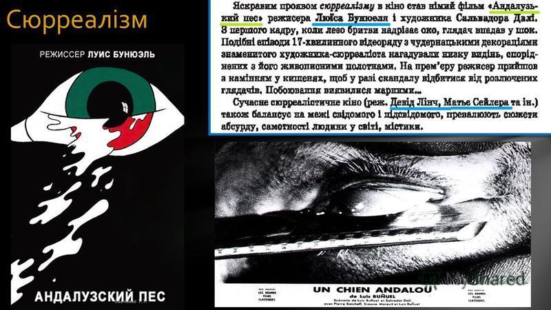 Сюрреалізм Савченко Т.Т.