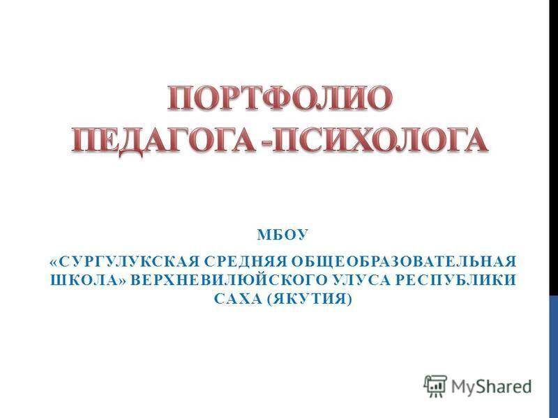 МБОУ «СУРГУЛУКСКАЯ СРЕДНЯЯ ОБЩЕОБРАЗОВАТЕЛЬНАЯ ШКОЛА» ВЕРХНЕВИЛЮЙСКОГО УЛУСА РЕСПУБЛИКИ САХА (ЯКУТИЯ)