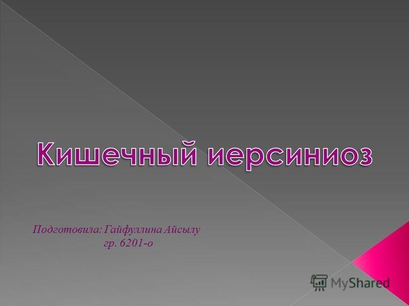 Подготовила: Гайфуллина Айсылу гр. 6201-о