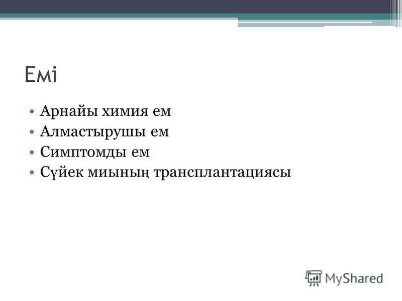 Емі Арнайы химия ем Алмастырушы ем Симптомды ем С ү век мины ң трансплантациясы