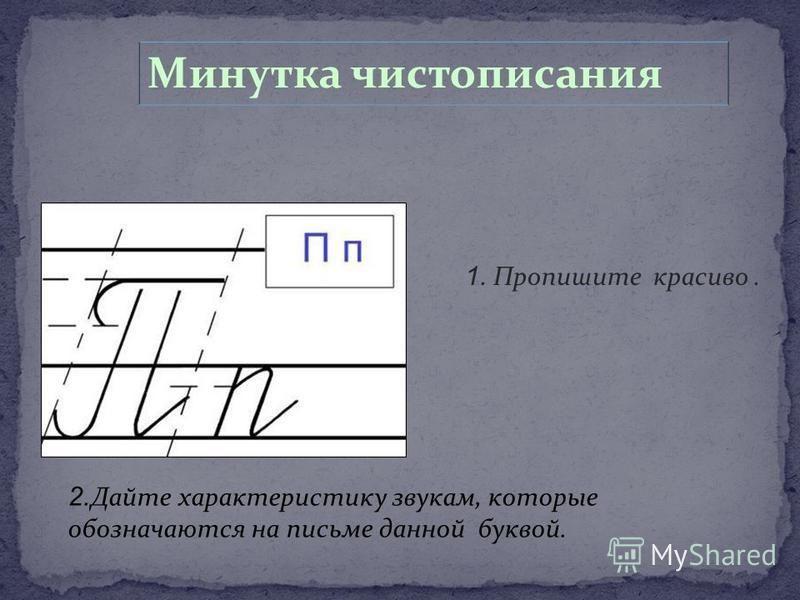 Минутка чистописания 2. Дайте характеристику звукам, которые обозначаются на письме данной буквой. 1. Пропишите красиво.