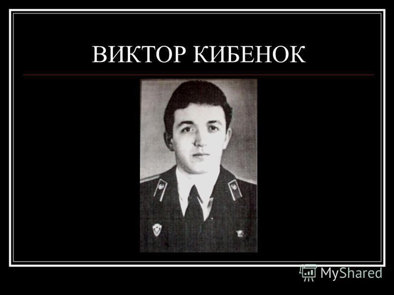 ВИКТОР КИБЕНОК