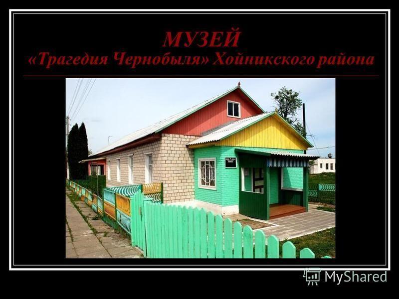 МУЗЕЙ «Трагедия Чернобыля» Хойникского района