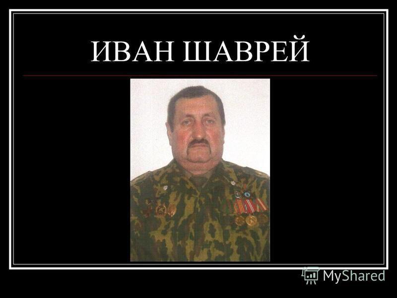 ИВАН ШАВРЕЙ