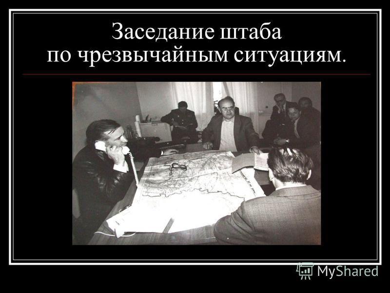Заседание штаба по чрезвычайным ситуациям.