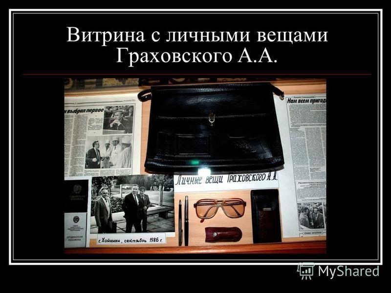Витрина с личными вещами Граховского А.А.