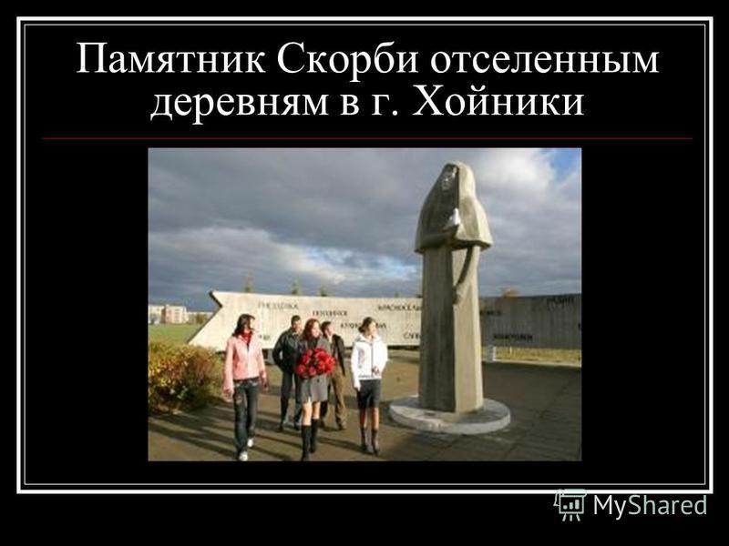 Памятник Скорби отселенным деревням в г. Хойники
