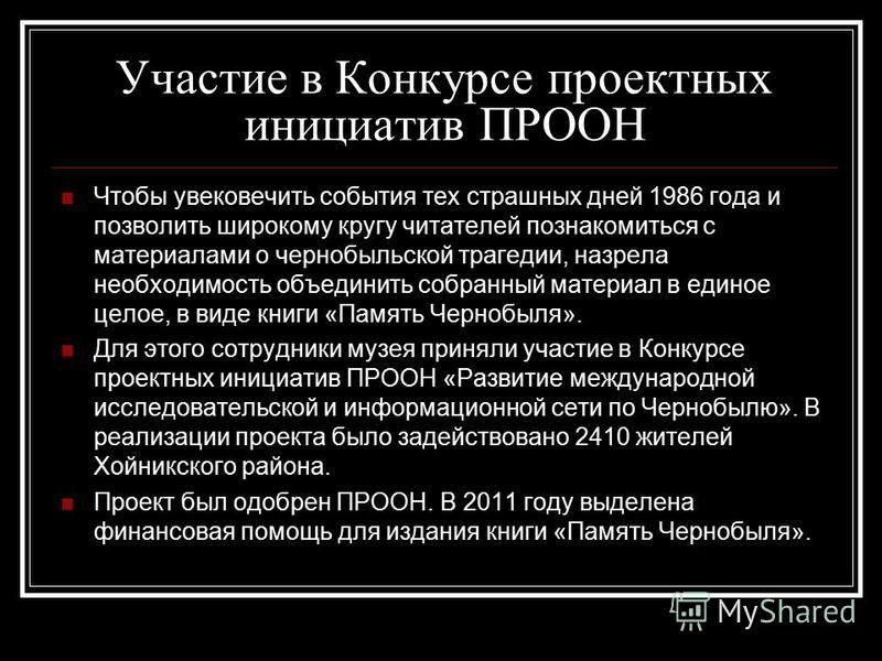 Участие в Конкурсе проектных инициатив ПРООН Чтобы увековечить события тех страшных дней 1986 года и позволить широкому кругу читателей познакомиться с материалами о чернобыльской трагедии, назрела необходимость объединить собранный материал в единое