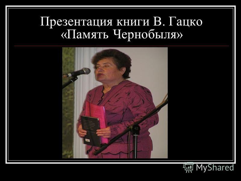 Презентация книги В. Гацко «Память Чернобыля»