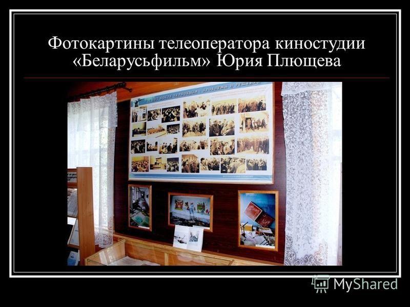 Фотокартины телеоператора киностудии «Беларусьфильм» Юрия Плющева