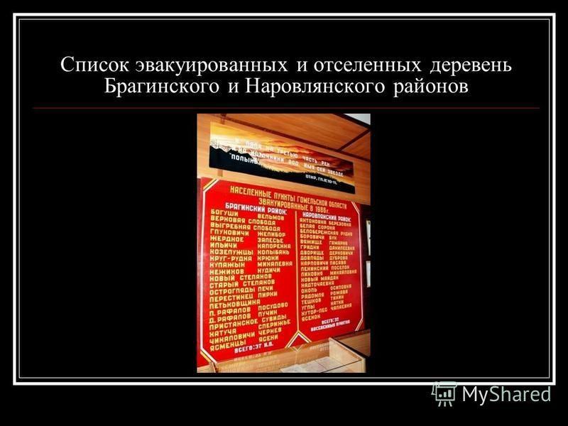 Список эвакуированных и отселенных деревень Брагинского и Наровлянского районов