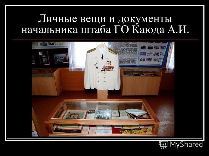 Личные вещи и документы начальника штаба ГО Каюда А.И.
