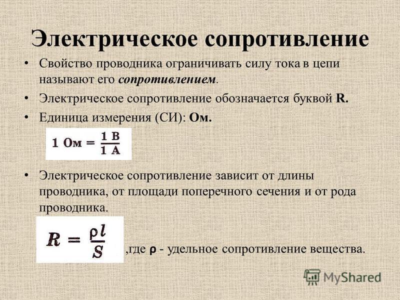 Электрическое сопротивление Свойство проводника ограничивать силу тока в цепи называют его сопротивлением. Электрическое сопротивление обозначается буквой R. Единица измерения (СИ): Ом. Электрическое сопротивление зависит от длины проводника, от площ