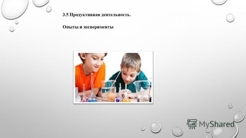 3.5 Продуктивная деятельность. Опыты и эксперименты