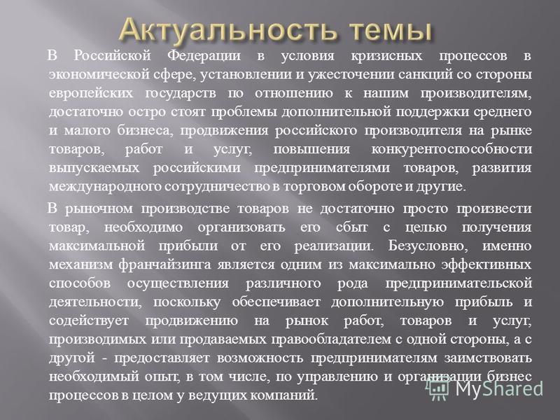 В Российской Федерации в условия кризисных процессов в экономической сфере, установлении и ужесточении санкций со стороны европейских государств по отношению к нашим производителям, достаточно остро стоят проблемы дополнительной поддержки среднего и