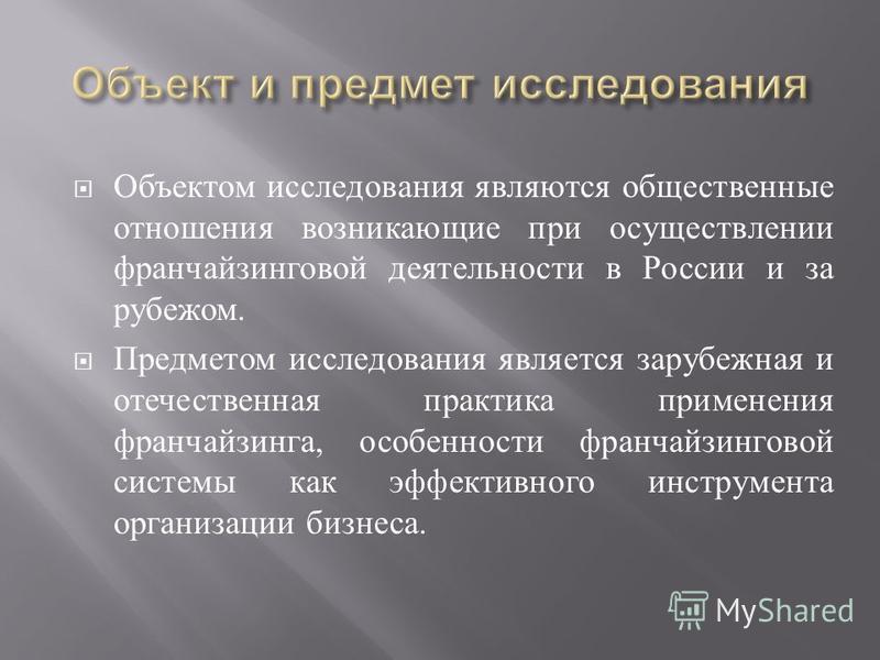 Объектом исследования являются общественные отношения возникающие при осуществлении франчайзинговой деятельности в России и за рубежом. Предметом исследования является зарубежная и отечественная практика применения франчайзинга, особенности франчайзи