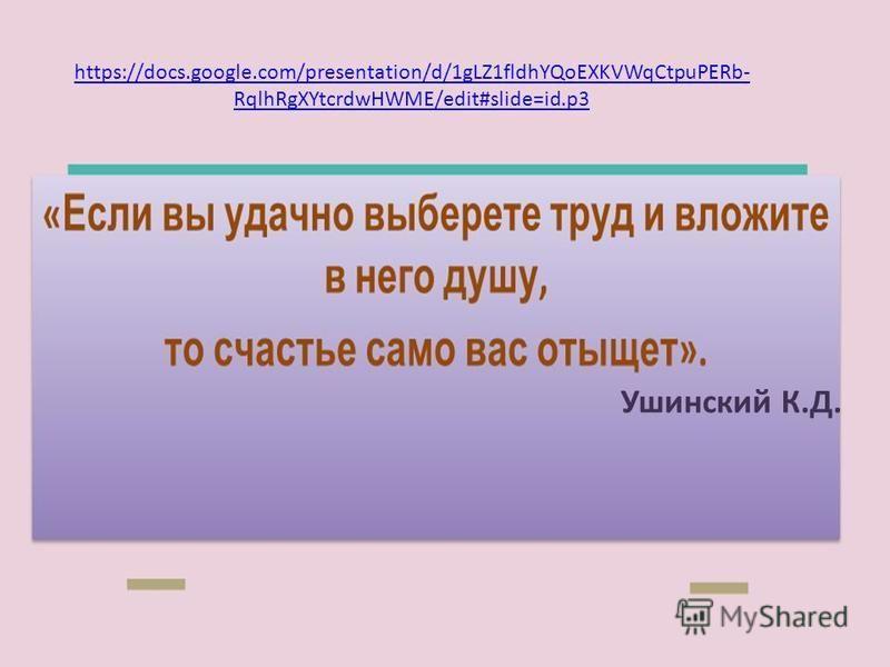 https://docs.google.com/presentation/d/1gLZ1fldhYQoEXKVWqCtpuPERb- RqlhRgXYtcrdwHWME/edit#slide=id.p3 Ушинский К.Д.