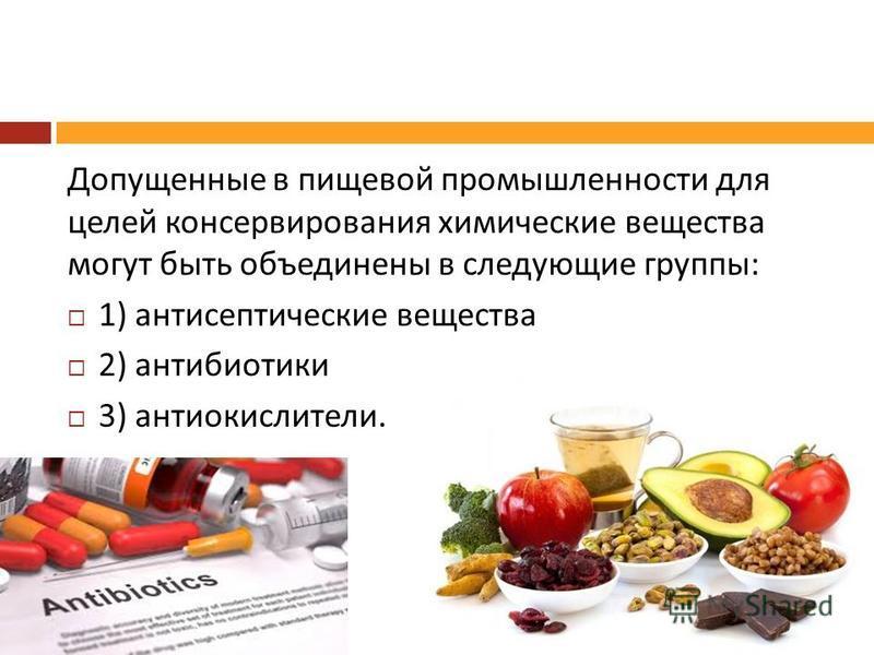Допущенные в пищевой промышленности для целей консервирования химические вещества могут быть объединены в следующие группы : 1) антисептические вещества 2) антибиотики 3) антиокислители.