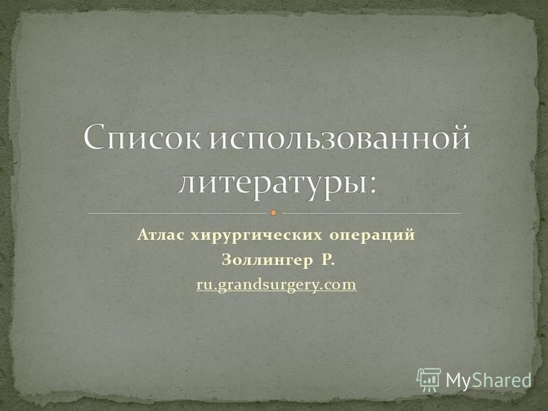 Атлас хирургических операций Золлингер Р. ru.grandsurgery.com