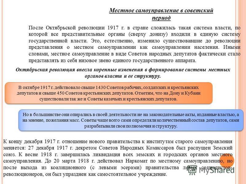Местное самоуправление в советский период После Октябрьской революции 1917 г. в стране сложилась такая система власти, по которой все представительные органы (сверху донизу) входили в единую систему государственной власти. Это, естественно, изменило
