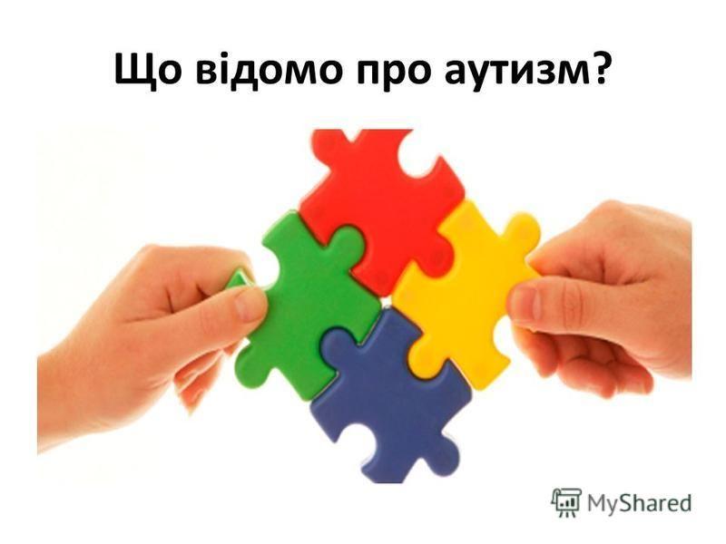 Що відомо про аутизм?
