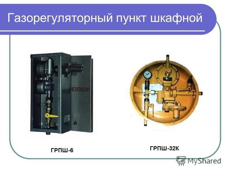 Газорегуляторный пункт шкафной ГРПШ-6 ГРПШ-32К