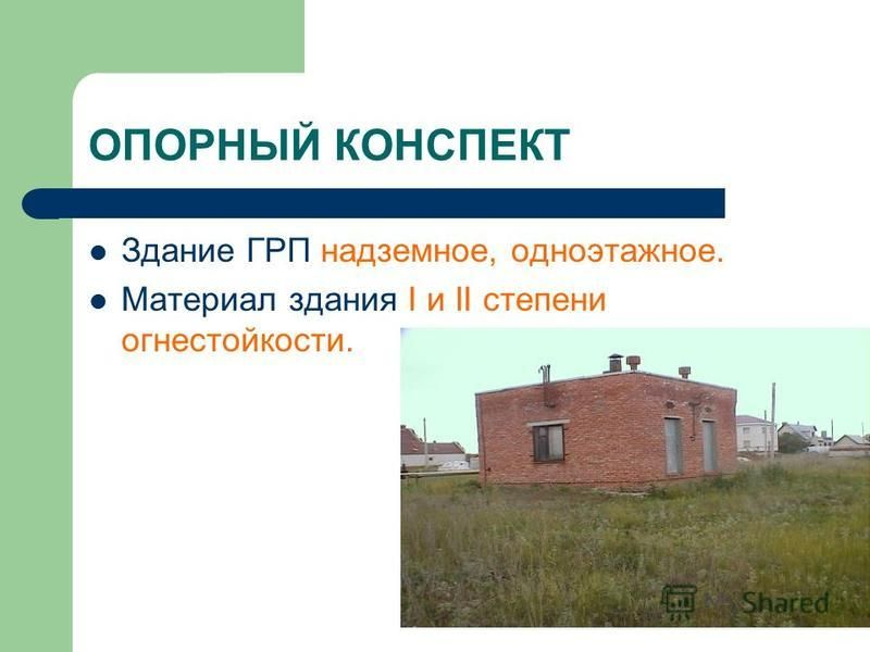 ОПОРНЫЙ КОНСПЕКТ Здание ГРП надземное, одноэтажное. Материал здания I и II степени огнестойкости.