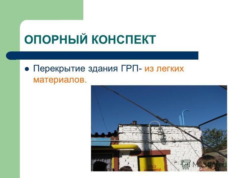 ОПОРНЫЙ КОНСПЕКТ Перекрытие здания ГРП- из легких материалов.