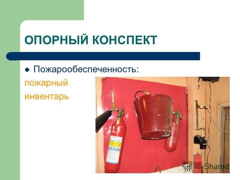 ОПОРНЫЙ КОНСПЕКТ Пожарообеспеченность: пожарный инвентарь
